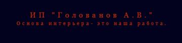 Фирма ИП Голованов А.В.