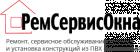 Фирма РемСервисОкна